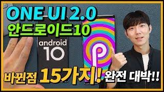 완전대박!! ONE UI 2.0 변화 15가지! (One UI 2.0 vs 1.5) [제스처,신기능,안드로이드10,One UI 2.0베타,갤럭시S10,노트10]