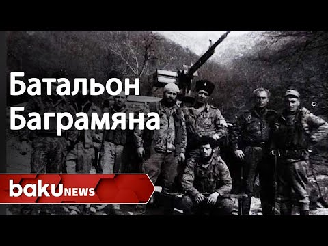 Батальон Баграмяна - В кровавой памяти грузинского народа - Baku TV