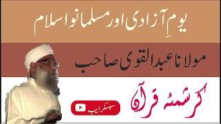 maulana abdul qavi sahab yaum e aazadi aur musalman o islam