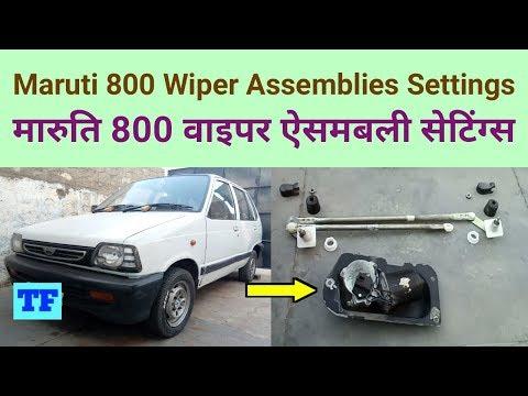 Maruti 800 Wiper Assemblies Settings   मारुति 800 वाइपर ऐसमबली सेटिंग्स