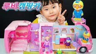 라임의 소피루비 루비캠핑카 만들기 ❤︎ 뽀로로 장난감 인형극 놀이 LimeTube & Toy 라임튜브