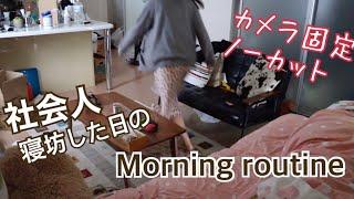 社会人、うっかり寝坊した日のモーニングルーティーン【ノーカット.カメラ固定/morning routine】