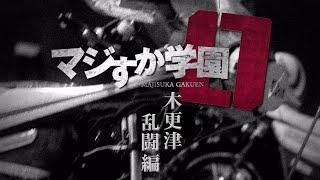 HKT48 × 氣志團「マジすか学園0 ~木更津乱闘編~」の15秒PR動画です!