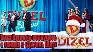 Вика Булитко вернулась с танцев в «Дизель Шоу»! | Дизель cтудио