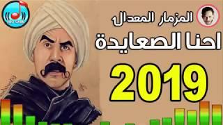 المزمار المعدل احنا الصعايدة للديجيهات فقط توزيع درامز العالمى السيد ابو جبل 2019 (2018