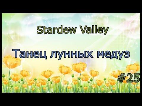 Stardew Valley серия 25: Танец лунных медуз