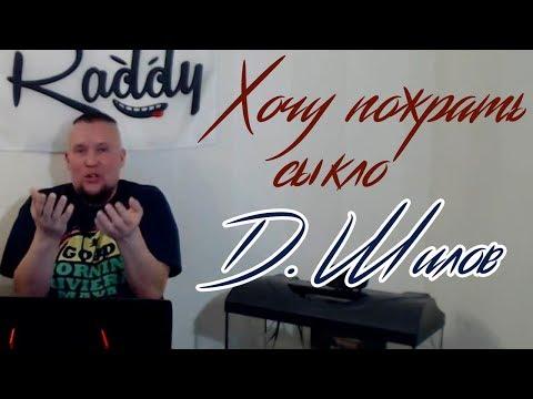 """Дмитрий Шилов: """"Хочу пожрать сыкло""""  Будет ли бой?"""
