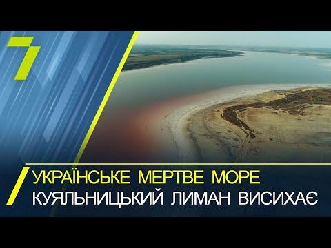 Новости 7 канал Одесса: Українське Мертве море: Куяльницький лиман висихає
