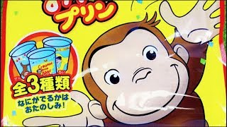 playing kitchen with  Curious george おさるのジョージとおやつプリンつくったよ