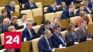 Смотреть видео Бюджет-2020: доходы - нефть, расходы - нацпроекты - Россия 24 онлайн