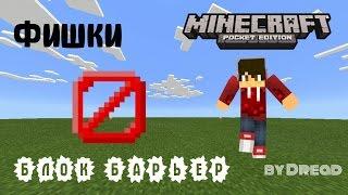 Как сделать невидимый блок | Барьер в Minecraft PE без модов! (OldVersion)