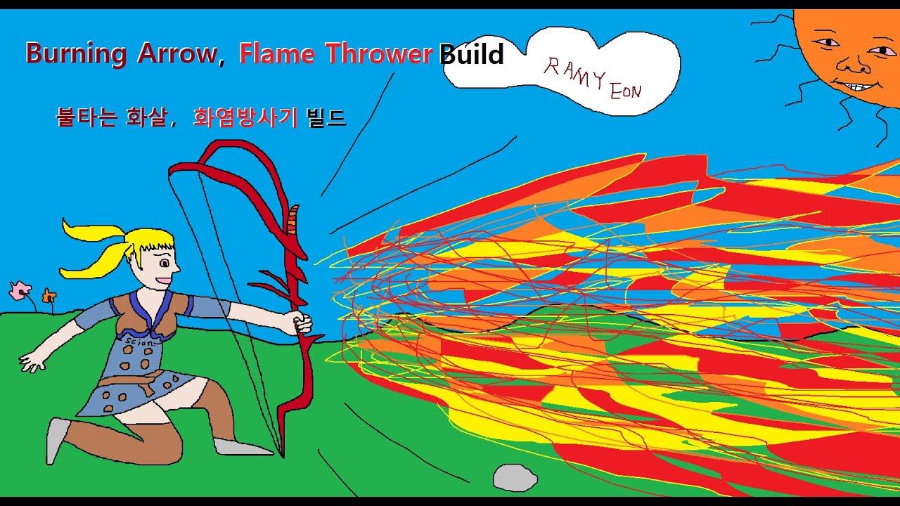 불타는 화살, 화염방사기 빌드 (Burning Arrow, Flame Thrower build)