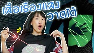 ซอฟรีวิว-วาดเสื้อด้วยเลเซอร์-【laser-glow-t-shirt】