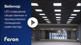 «LED освещение общественных и промышленных помещений: ищем выгоду»(, 2014-11-27T11:49:18.000Z)