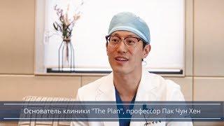 """Подтяжка лица в Корее, обзор клиники пластической хирургии """"The Plan"""""""