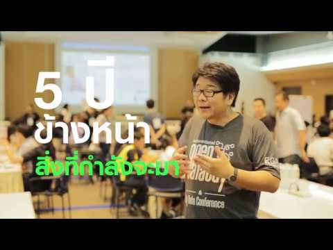 FoodInnopolis Innovation Contest : DIGITAL เกี่ยวอะไรกับ Food