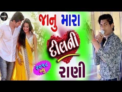 New Love Song - Janu Mara Dil Ni Rani | New Gujarati Song 2018 | FULL Audio | Mukesh Prajapati thumbnail