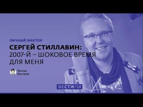 Личный фактор: Сергей Стиллавин