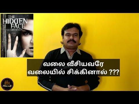 World Movies – Hidden Face (2011) Spanish Thriller Movie Review in Tamil |Filmi craft