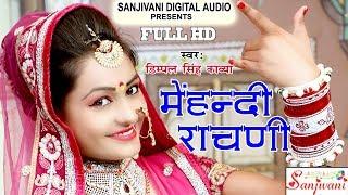 Download FULL HD.(सुपरहिट बिवाह गीत) मेहन्दी राचणी Mehadi Rachni.|| New Bhojpuri Hit Songs Dimpal Singh Kavya MP3 song and Music Video