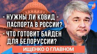 Ищенко о главном Нужны ли ковид паспорта в РФ Что готовит Байден для Белоруссии