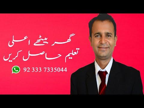 Computer Training | Video Courses Online |  Courses in Urdu thumbnail