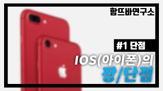 아이폰 장단점 1편(IOS를 안드로이드와 비교해봤을때의…