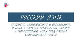 7 класс - Русский язык - Синтаксис. Синтаксический разбор