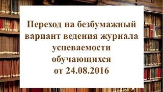 Переход на безбумажный вариант ведения журнала успеваемости обучающихся от 24.08.2016