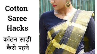 How to Wear a Saree Perfectly | Step By Step Cotton Saree Draping Hacks for Perfect Pleates #Aanchal