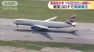 英航空大手1万2000人解雇へ 新型コロナで業績悪化(20/04/29)