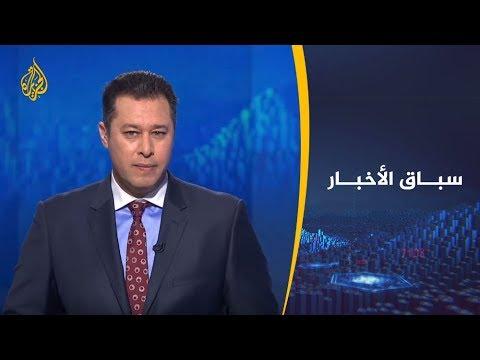 سباق الأخبار- الشبان التسعة الذين أعدموا.. شخصية الأسبوع  ????  - نشر قبل 1 ساعة
