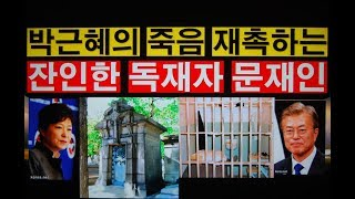 박근혜 대통령의 '죽음'을 재촉하는 '잔인한 독재자' 문재인 (김홍기 목사, Ph.D., D.Min.)