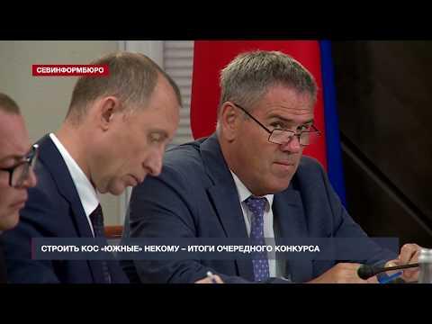 НТС Севастополь: КОС «Южные» в Севастополе некому строить