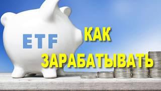 РОСТ В 21 РАЗ. МАРЖИНАЛЬНЫЕ ETF: Как заработать на росте рынка акций? Агрессивная стратегия