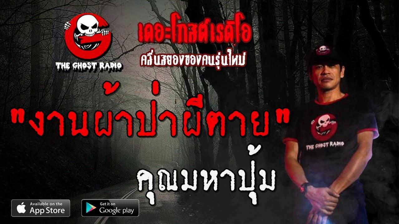 THE GHOST RADIO | งานผ้าป่าผีตาย | คุณมหาปุ้ม | 17 พฤศจิกายน 2562 ...