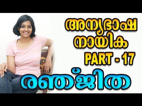 നിങ്ങൾക്കറിയാത്ത രഞ്ജിത   | Malayalam cinema actress Ranjitha thumbnail