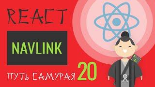 20. Уроки React JS (NavLink) - react курсы бесплатно