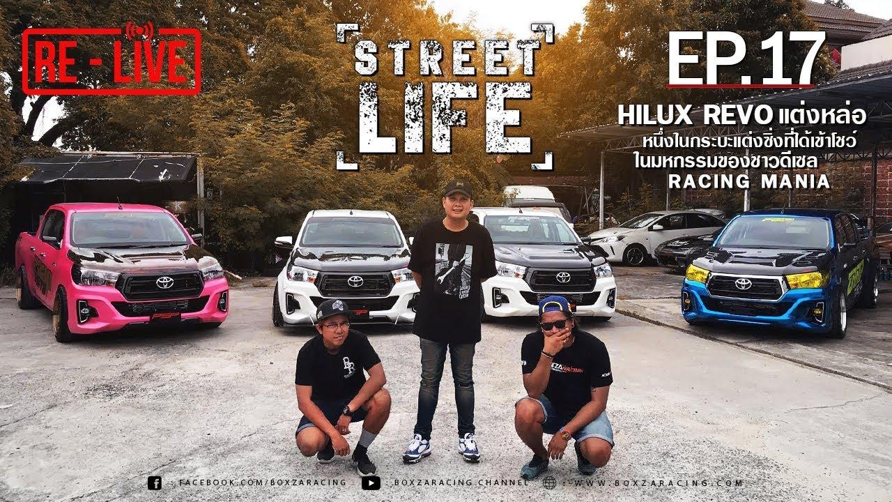 [RE-Live] StreetLife Ep. 17 พาชมสุดยอดกระบะแต่งหล่อ Hilux Revo ที่ได้เข้าโชว์ในงาน Racing Mania