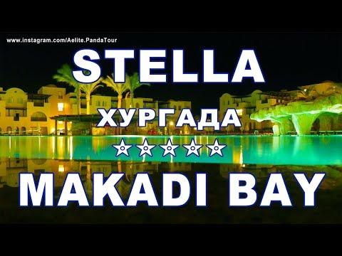 ❤Stella Di Mare Beach Hotel & Spa ОТЗЫВЫ   СТЕЛЛА ДИ МАРЕ Хургада   египет отдых   STELLA MAKADI BAY