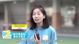 Publication Date: 2019-05-30 | Video Title: 賽馬會家校童喜動計劃之親子童喜動