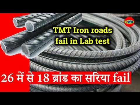 सरिया यानि TMT Iron Roads Sample Of 18 Brands Fail Out Of 26 Brands.