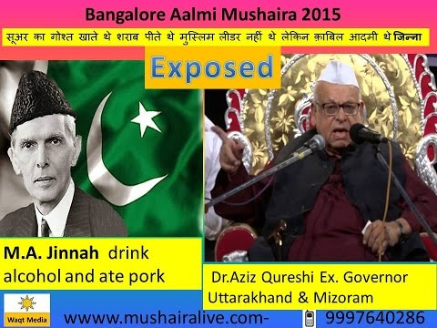 M.A. Jinnah Exposed by Dr.Aziz Qurehi- Bangalore Aalmi Msuhaira 2015