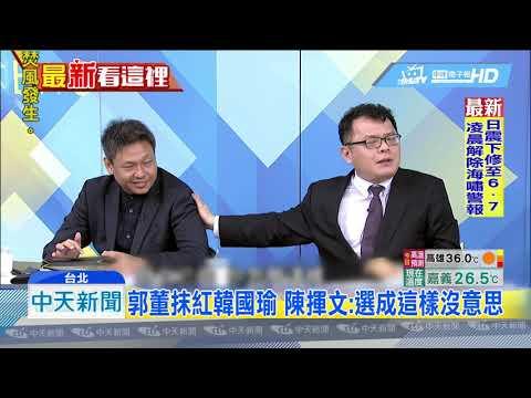 20190619中天新聞 抹紅媒體沒證據 陳揮文:郭台銘該退選道歉