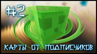 Карта От Подписчика #2 - Назад В Прошлое! (Minecraft)