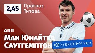 Прогноз и ставка Егора Титова Манчестер Юнайтед Саутгемптон