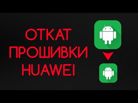 Как удалить обновление на андроиде хуавей