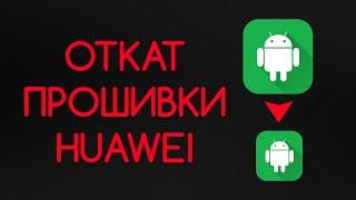 Как сделать откат прошивки на Huawei