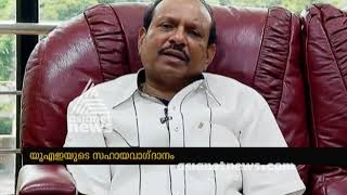 Kerala Floods : M.A Yusuff Ali Donate 1 crore , Asianet News Flood relief fund