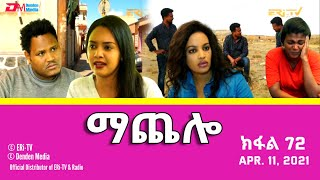 ማጨሎ (ክፋል 72) - MaChelo (Part 72) - ERi-TV Drama Series, April 11, 2021